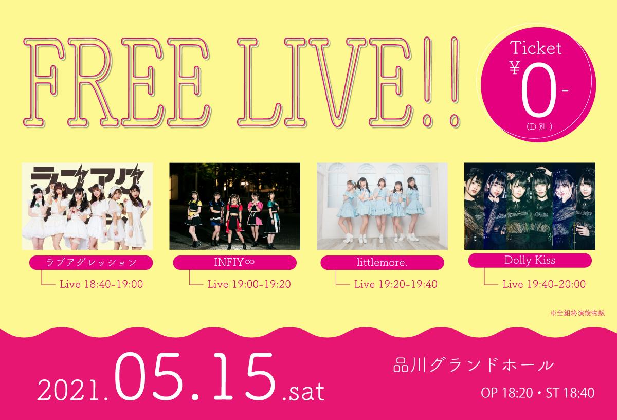 5/15(土) FREE LIVE!! ~Dolly Kiss × littlemore. × INFIY∞ × ラブアグレッション~