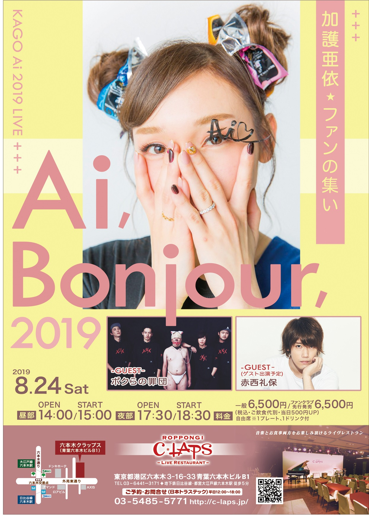 Ai,Bonjour,2019 加護亜依★ファンの集い【夜部】
