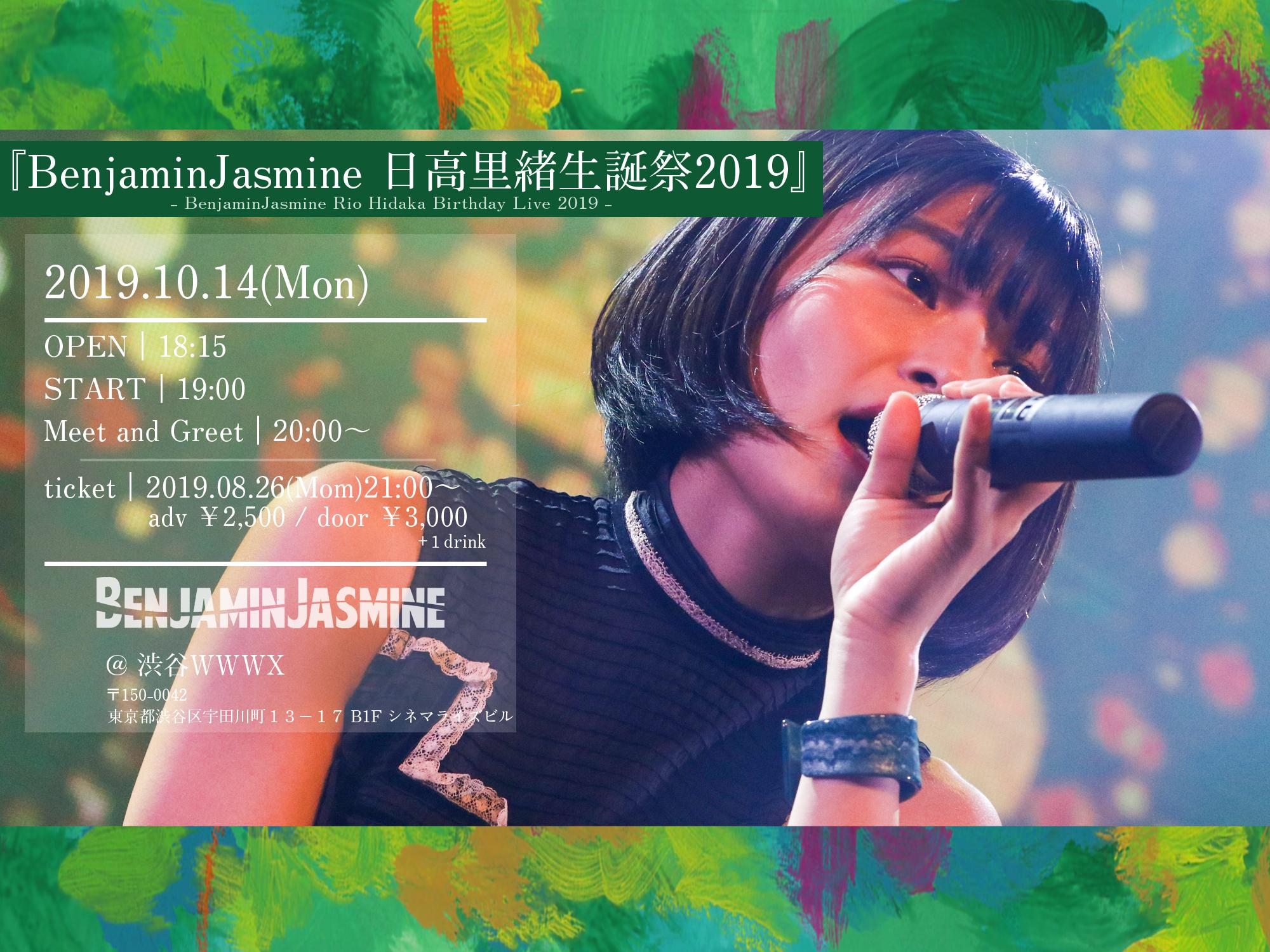 10月14日(月・祝)『BenjaminJasmine日高里緒生誕祭2019』