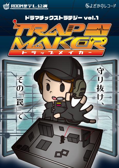 ドラマチックストラテジー vol.1 「TRAP MAKER」【11月】