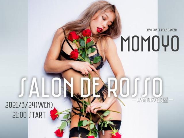 【 Salon de ROSSO ーAYANOの部屋ー】 〜 #30ゲストポールダンサー  MOMOYO