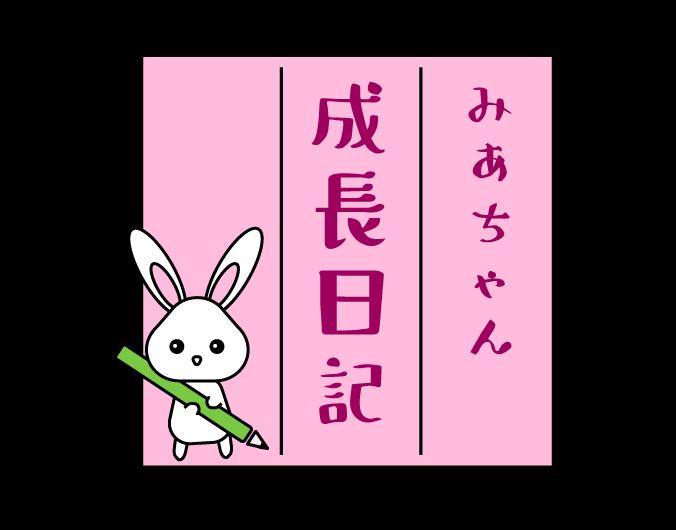 みあちゃん成長日記公開生放送inファブリカ