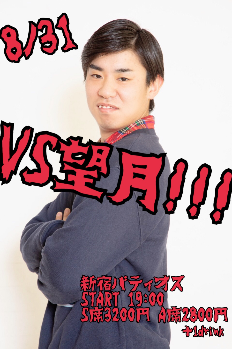 【劇場】8月31日 VS望月!!!