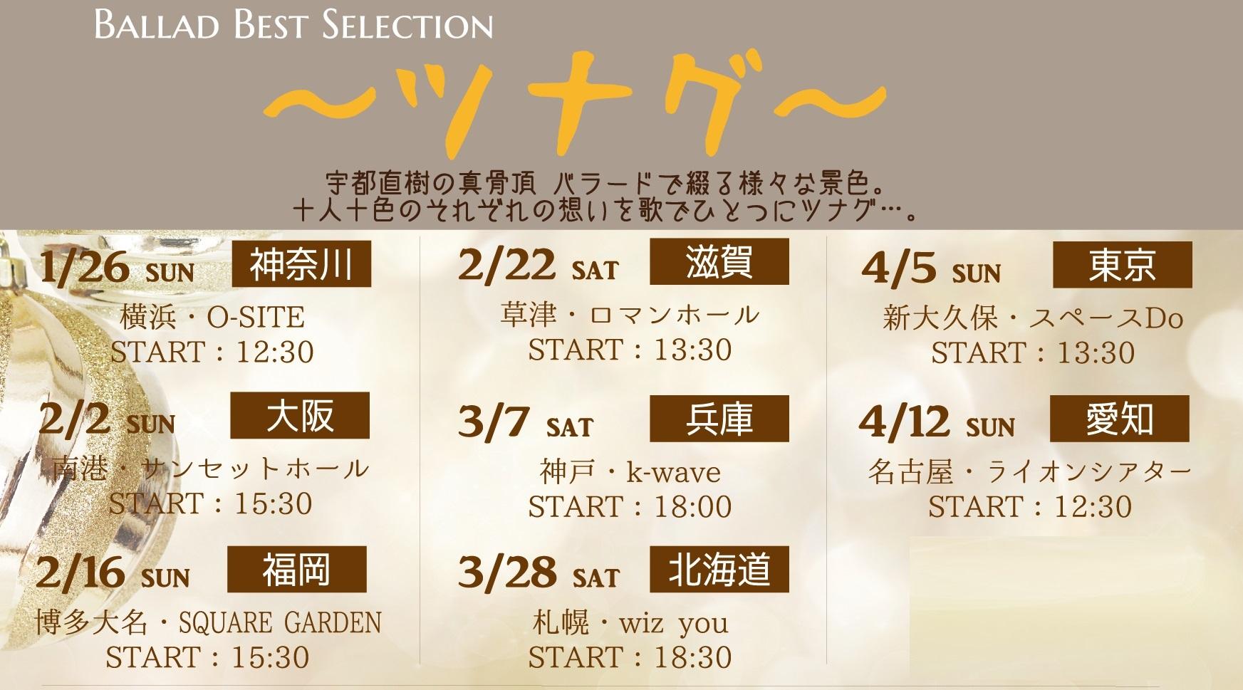 横浜O-SITE / 宇都直樹 Ballade Best Selection 〜ツナグ〜