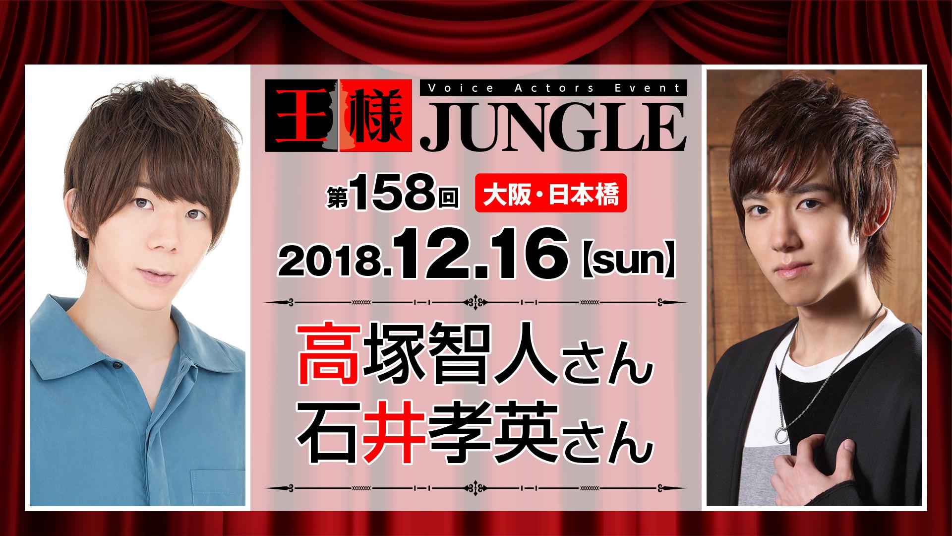 第158回 王様ジャングル ゲスト:高塚智人さん 石井孝英さん