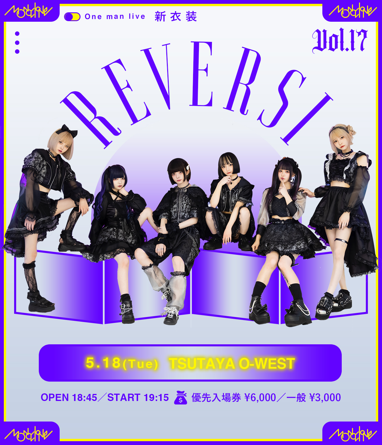"""モノクローン ワンマンライブ """"Reversi"""" Vol.17"""