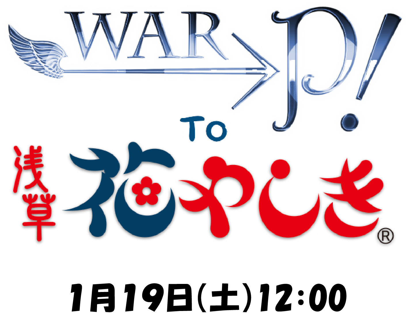 WAR→P! to 花やしき