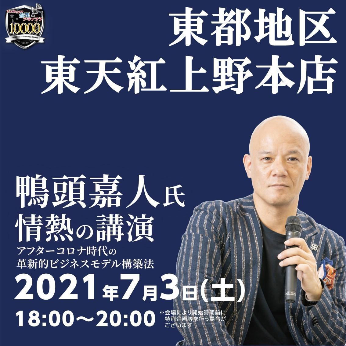 【東都地区】倫理アライブ10000サテライト会場【東天紅 上野本店】