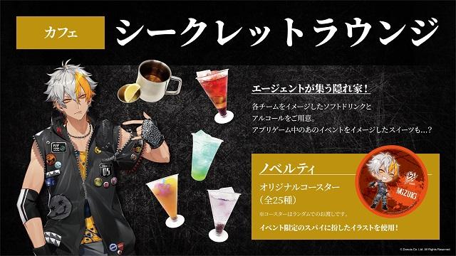 3/28(日)【カフェプラン】ブラックスター✕インスパイヤ(カフェ、グッズ、ミニゲーム)