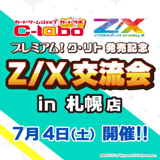 プレミアム!ク・リト発売記念 Z/X交流会 in札幌店