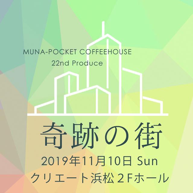 「奇跡の街」13時30開演