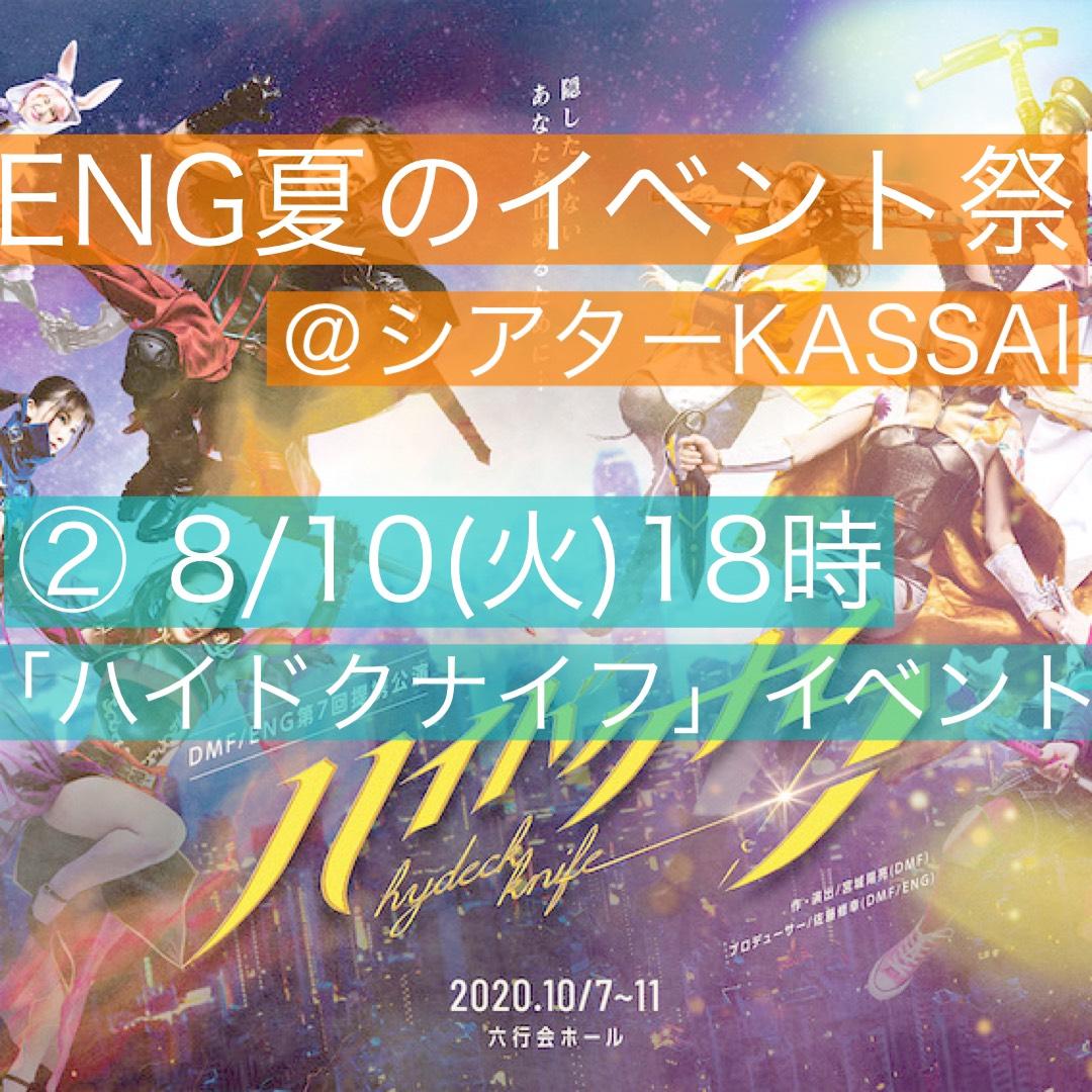 _02【ENG夏のイベント祭 8/10(火)18時】「ハイドクナイフ」イベント