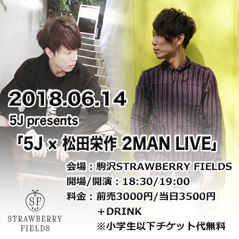 5J presents「5J ×松田栄作 2 MAN LIVE」
