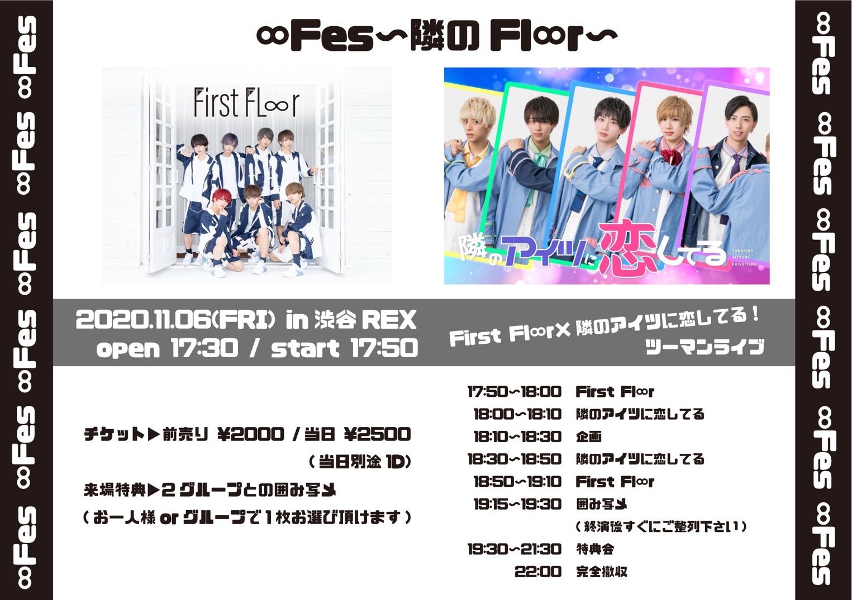 ∞Fes〜隣のFl∞r〜