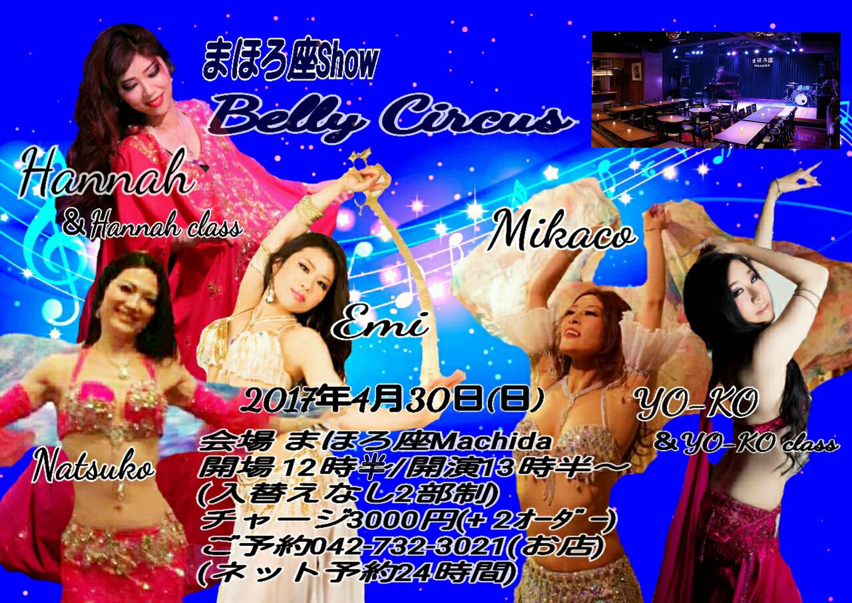 ベリーダンスショーBelly Circus