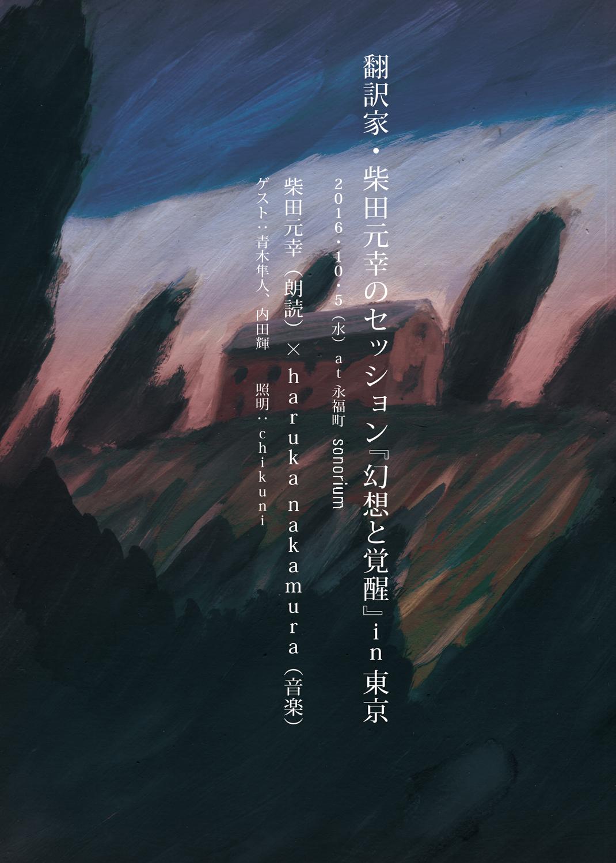 翻訳家・柴田元幸の朗読セッション「幻想と覚醒」in 東京