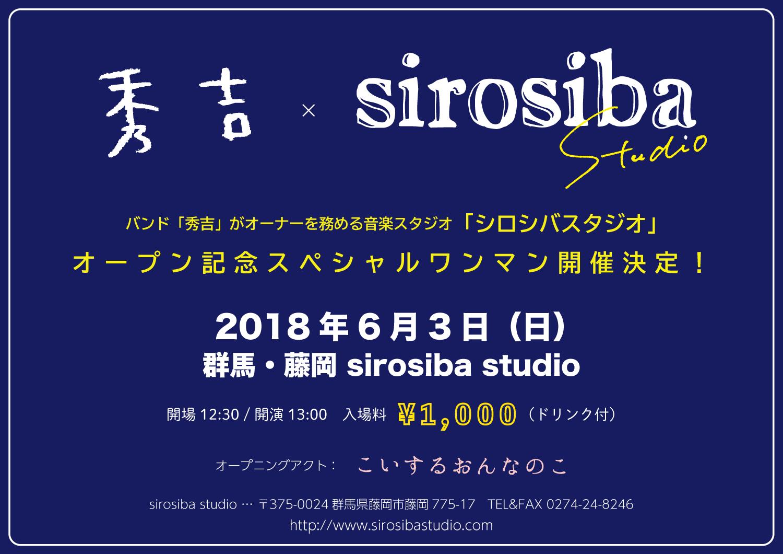sirosiba studio「オープン記念スペシャルワンマン!」