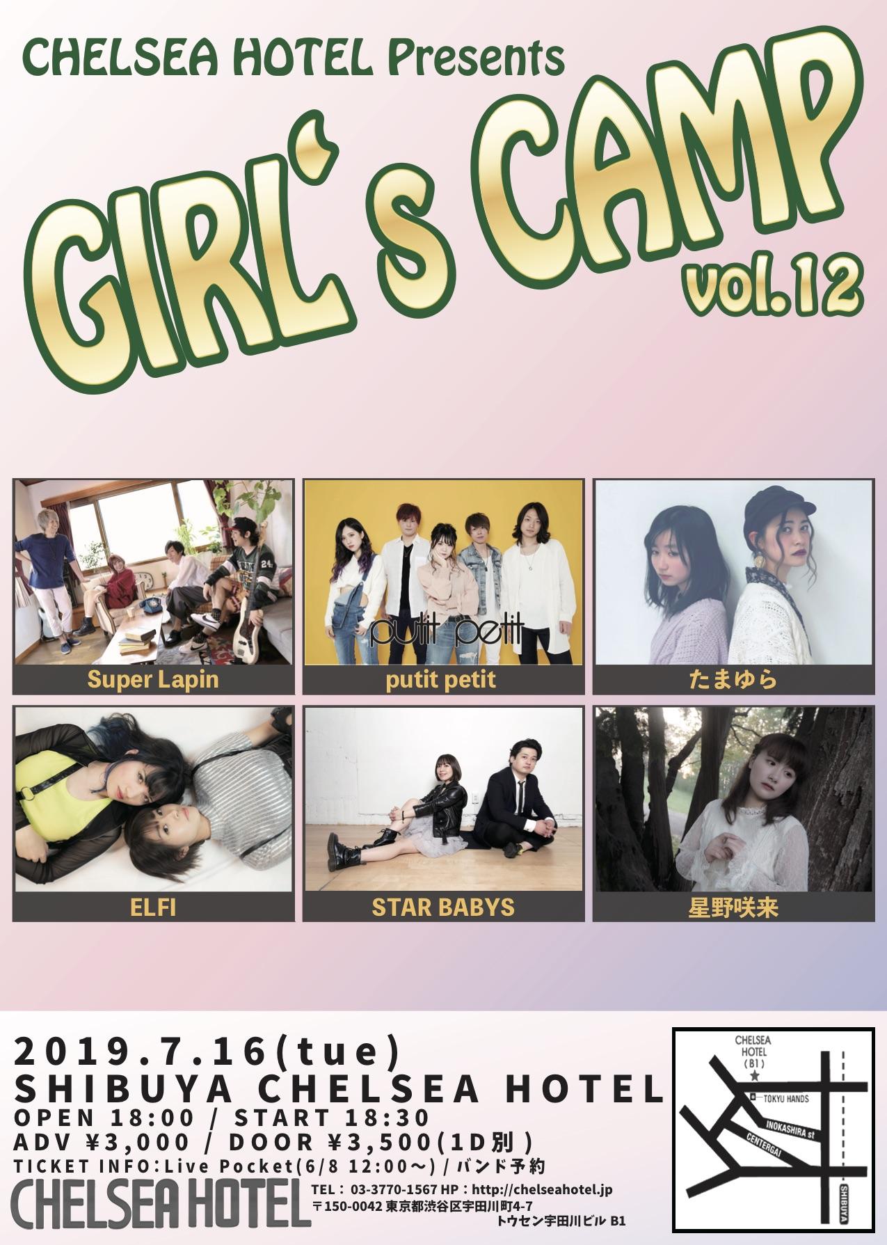 GIRL's CAMP vol.12