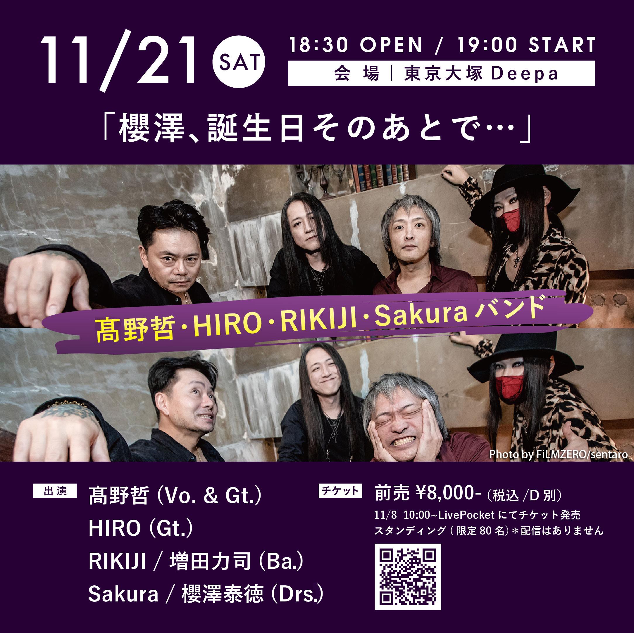 「櫻澤、誕生日そのあとで…」高野哲・HIRO・RIKIJI・Sakuraバンド