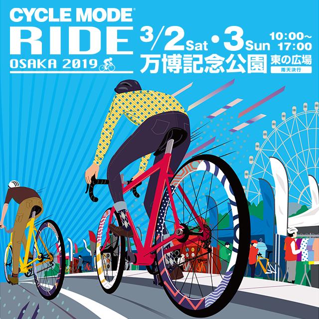 CYCLE MODE RIDE OSAKA 2019