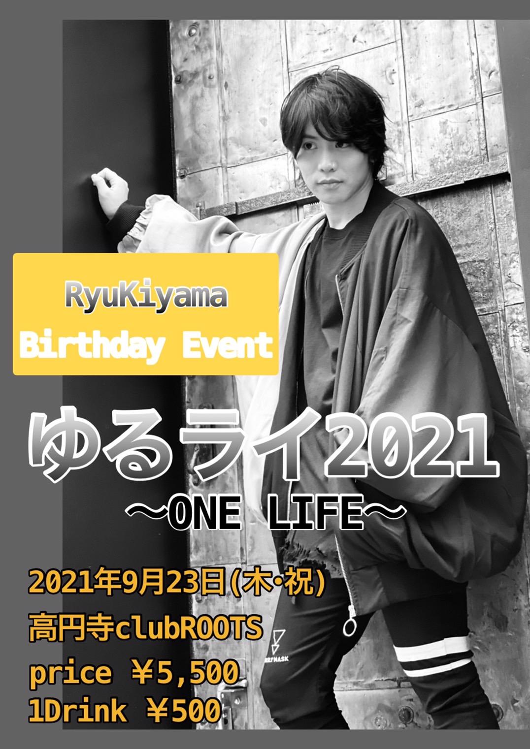 『輝山立のゆるライ2021~ONE LIFE~』