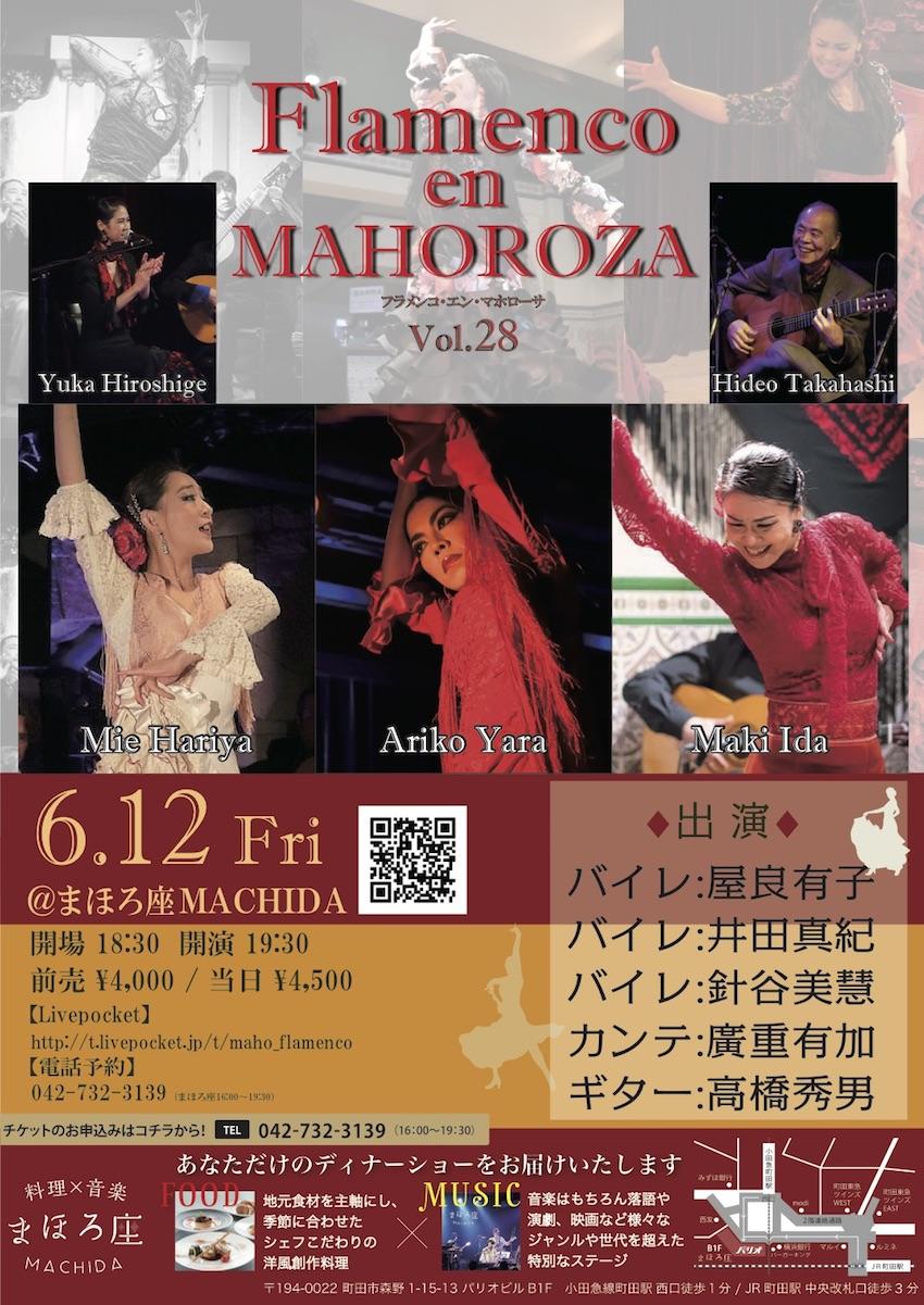 フラメンコ・エン・マホローサ Vol.28