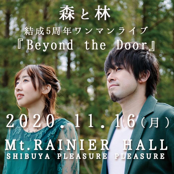森と林結成5周年ワンマンライブ「Beyond the Door」