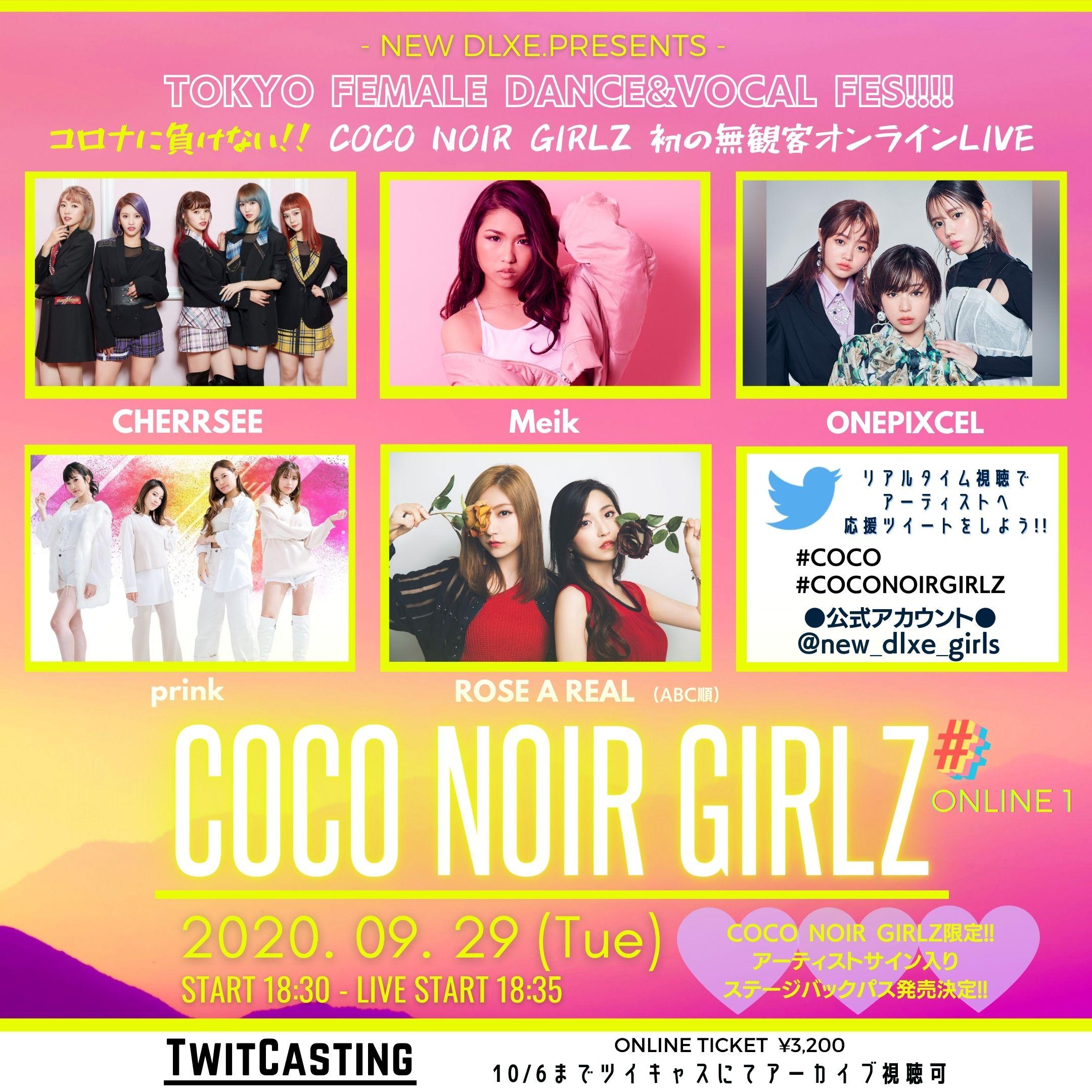 COCO NOIR GIRLZ-#ONLINE1-サイン入りバックステージパス