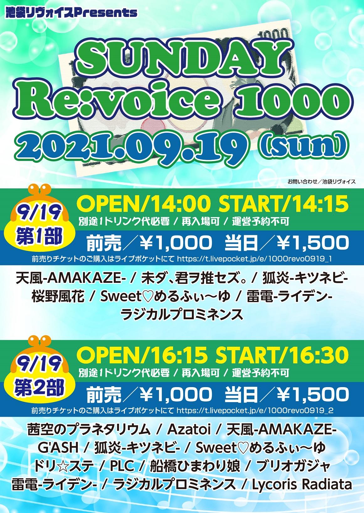 【第二部】SUNDAY Re:voice 1000