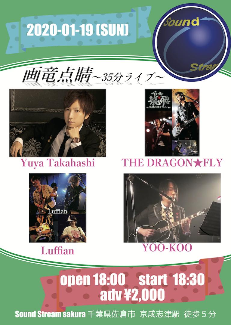 Luffian / Yuya Takahashi / THE DRAGON★FLY / YOO-KOO *35分ライブ
