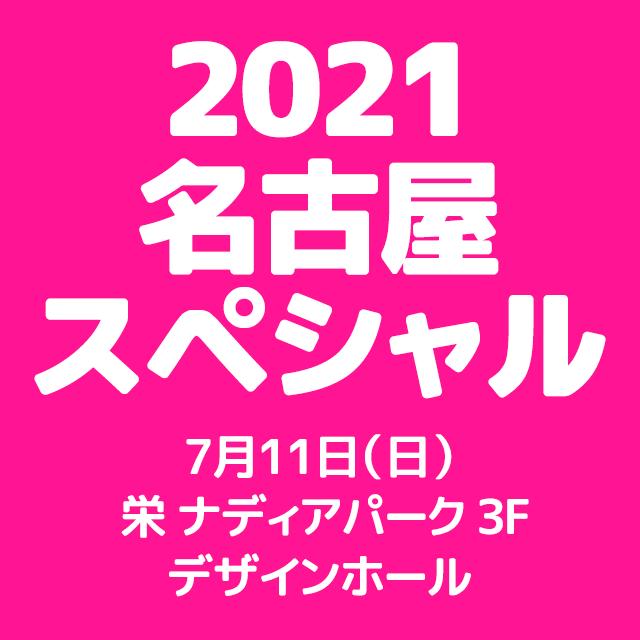 2021 名古屋スペシャル