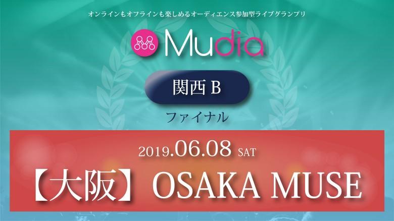 Mudia2019「関西Bエリアファイナル」