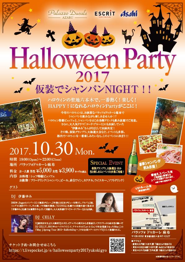 Halloween Party2017 仮装でシャンパンNIGHT!!日頃の感謝をこめて☆