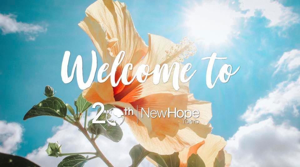 【氏名登録はローマ字でお願いします】ニューホープ東京 日曜礼拝 / New Hope Tokyo Sunday Service 【Sep-12】