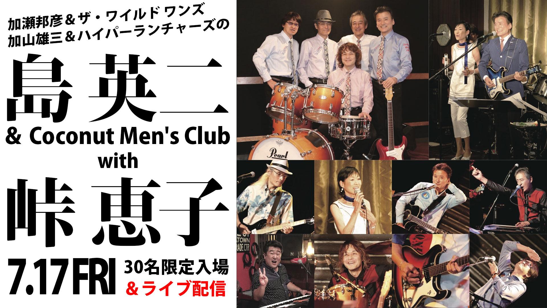 【30名限定入場&ライブ配信】島 英二 & Coconut Men's Club with 峠恵子