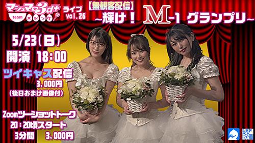 【無観客有料配信】マシュマロ3d + team メレンゲ ライブ vol.26 ~輝け!M-1 グランプリ~