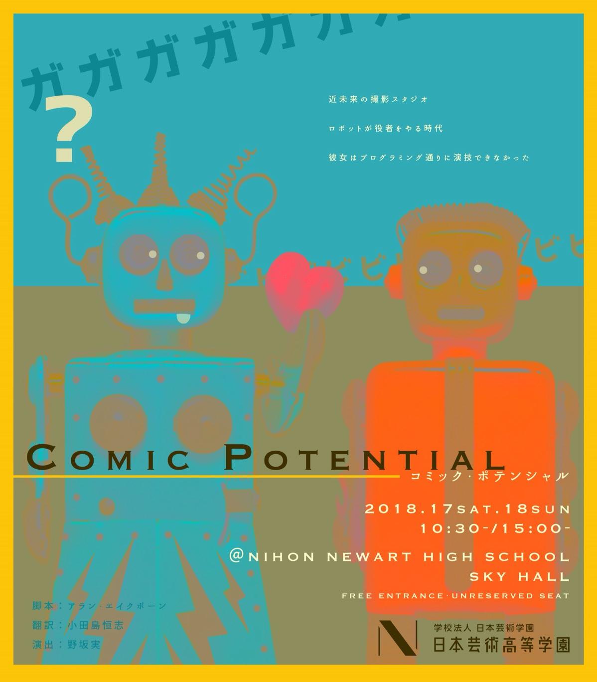 日本芸術高等学園 舞台製作カリキュラム『コミック・ポテンシャル』