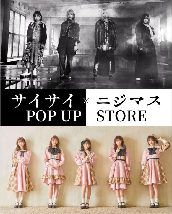 サイサイ×ニジマス  POP UP STORE SHIBUYA109 渋谷店 事前入店申込