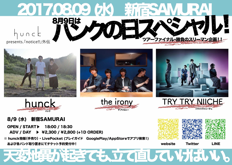 hunck presents.『notice!!』外伝 ハンクの日スペシャル!