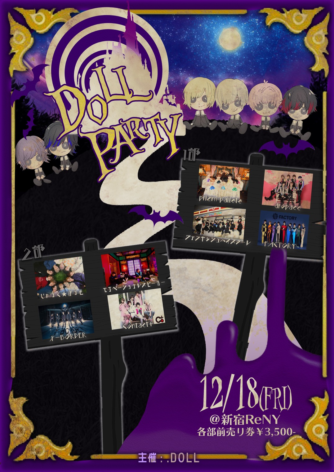DOLL PARTY 【2部】
