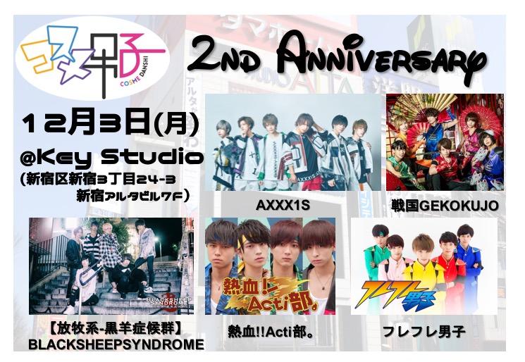 コスメ男子 2nd Anniversary