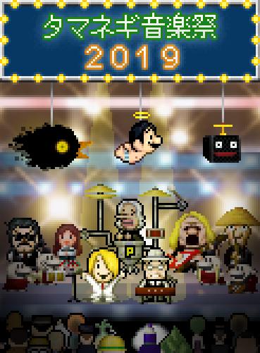 「タマネギ音楽祭2019 ~アイツらが帰ってきた!」