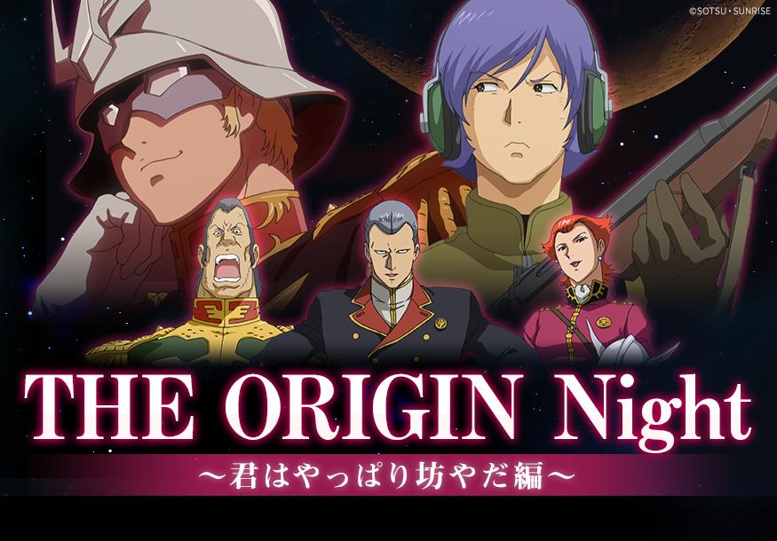 【ガンダムカフェ秋葉原】THE ORIGIN Night