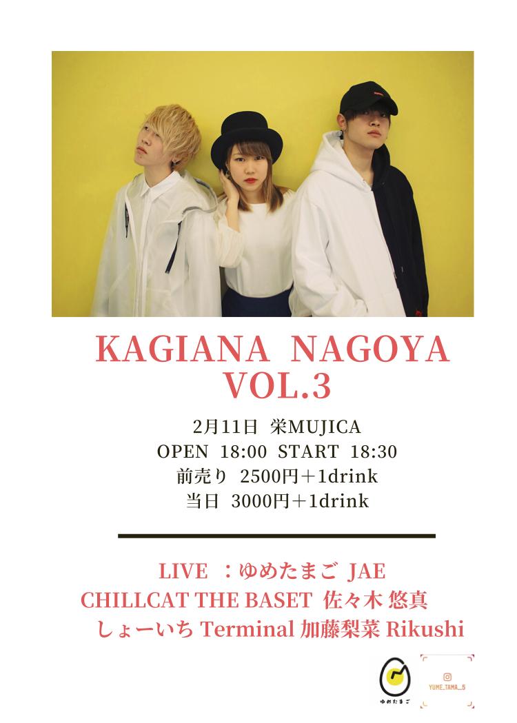 ゆめたまご presents KAGIANA NAGOYA vol.3