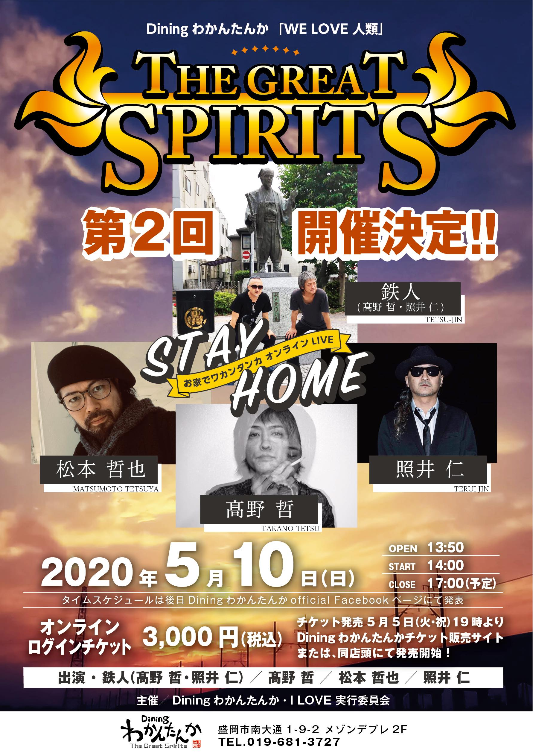 「THE GREAT SPIRITS」2nd