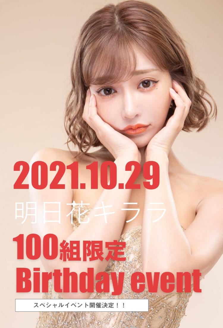 明日花キララ バースデーイベント【100組限定】
