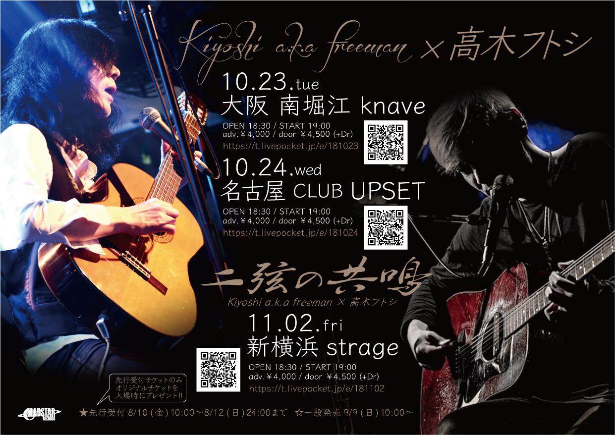 Kiyoshi a.k.a freeman×高木フトシ 10/23 大阪 knave 先行チケット