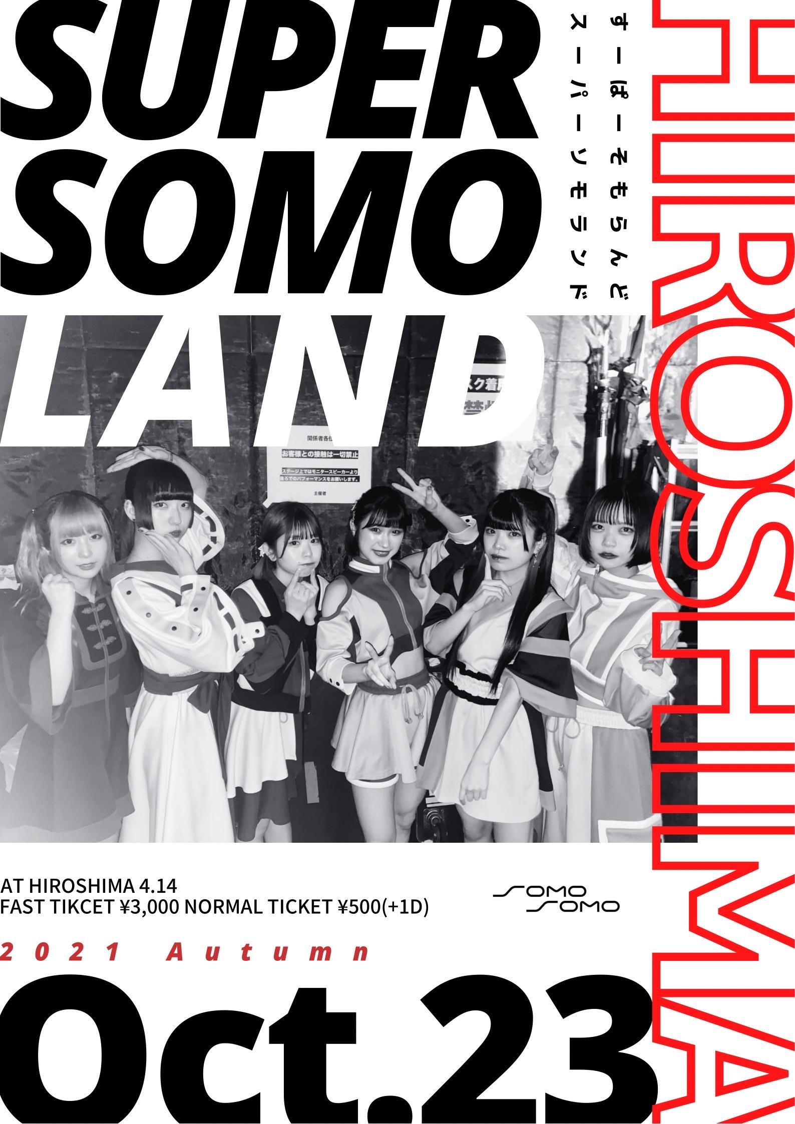 SUPER SOMO LAND in HIROSHIMA