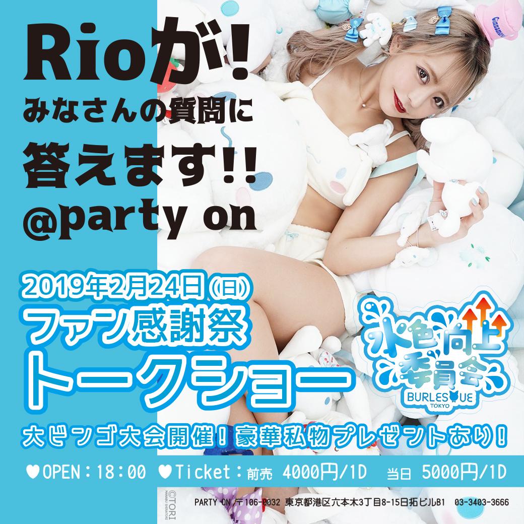 バーレスク東京『Rio』ファン感謝祭 トークショー