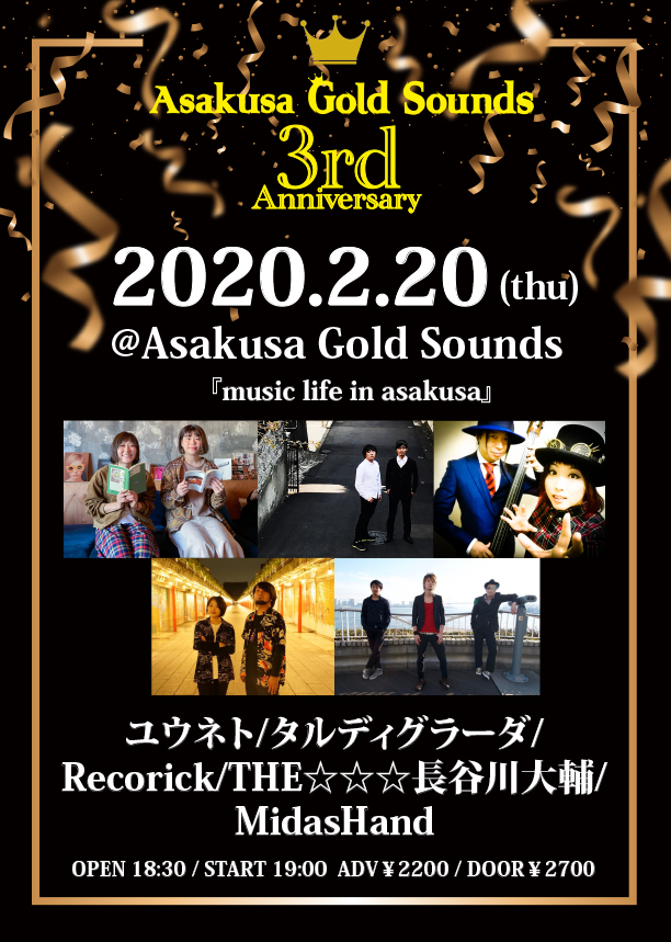 Gold Sounds 3rd Anniversary『music life in asakusa』